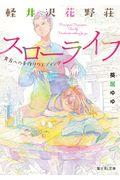 軽井沢花野荘スローライフの本