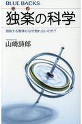 独楽の科学の本