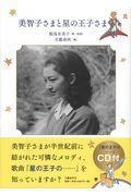 美智子さまと星の王子さまの本