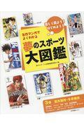 名作マンガでよくわかる夢のスポーツ大図鑑 3巻の本