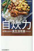 自炊力の本