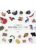 ビーズ刺繍で作る動物と植物のモチーフ帖の本