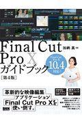 第4版 Final Cut Pro 10ガイドブックの本