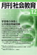 月刊 社会教育 2018年 12月号の本
