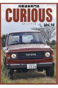CURIOUS Vol.14の本