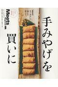 手みやげを買いに東京篇の本