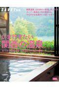関西の温泉の本
