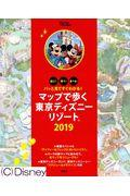 マップで歩く東京ディズニーリゾート 2019の本