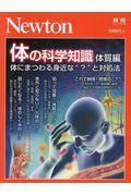 体の科学知識体質編の本