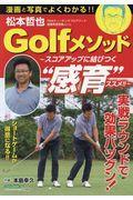 漫画と写真でよくわかる!!松本哲也Golfメソッドの本