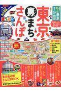 超詳細!もっと東京さんぽ地図の本