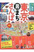 超詳細!もっと東京さんぽ地図miniの本