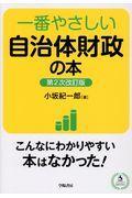 第2次改訂版 一番やさしい自治体財政の本の本