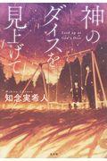 神のダイスを見上げて 広島限定版の本