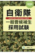 自衛隊一般曹候補生採用試験 2020年度版の本