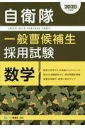 自衛隊一般曹候補生採用試験数学 2020年度版の本