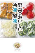 野菜のおいしい冷凍・解凍の本