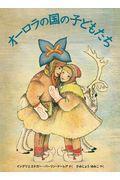 オーロラの国の子どもたちの本