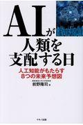 AIが人類を支配する日の本