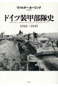 ドイツ装甲部隊史の本