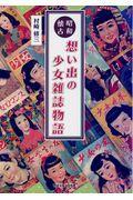 昭和回顧 想い出の少女雑誌物語の本