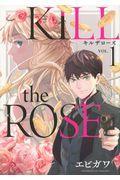 KILL the ROSE 1の本