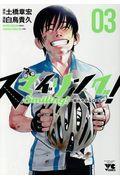 スマイリング!〜晴れやかなロード〜 03の本