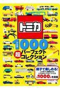 トミカ1000超パーフェクトコレクションの本