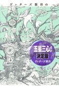 ゲッターズ飯田の「五星三心占い」決定版の本