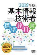 基本情報技術者標準教科書 2019年版の本