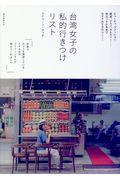 台湾女子の私的行きつけリストの本