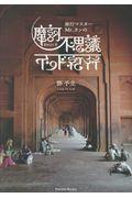 旅行マスターMr.タンの摩訶不思議インド紀行の本