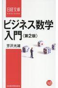 第2版 ビジネス数学入門の本