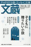 文蔵 2018.12の本