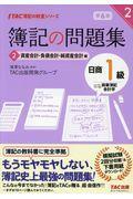 第6版 簿記の問題集日商1級商業簿記・会計学 2の本