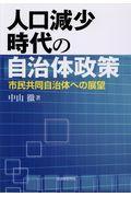 人口減少時代の自治体政策の本