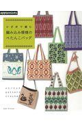 かぎ針で編む編み込み模様のぺたんこバッグの本