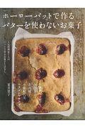 ホーローバットで作るバターを使わないお菓子の本