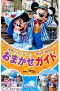 東京ディズニーシーおまかせガイド 2019−2020の本