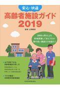 安心・快適高齢者施設ガイド 2019の本