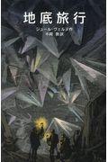 地底旅行の本