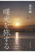 曙光を旅するの本