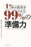 1%の成功をつかむ99%の「準備力」の本