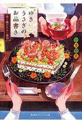 ゆきうさぎのお品書き 母と娘のちらし寿司の本
