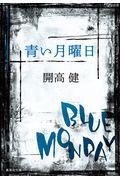 青い月曜日の本