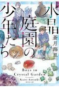 水晶庭園の少年たちの本