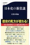 日本史の新常識の本