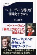 ベートーヴェンを聴けば世界史がわかるの本