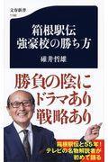 箱根駅伝 強豪校の勝ち方の本