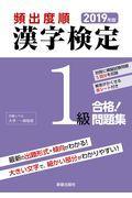 頻出度順漢字検定1級合格!問題集 2019年版の本